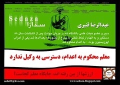 - (Iranfreedom1390) Tags: human fox prisoner   sazegara                       209      209 nouruzadeh newsparazit      political rightobamabbcvoa