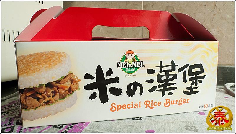 美而美米漢堡