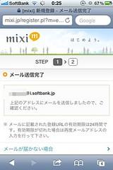 iPhoneでmixi登録