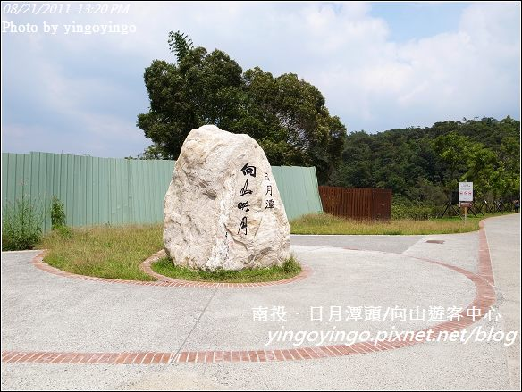 南投魚池_向山遊客中心20110821_R0041614