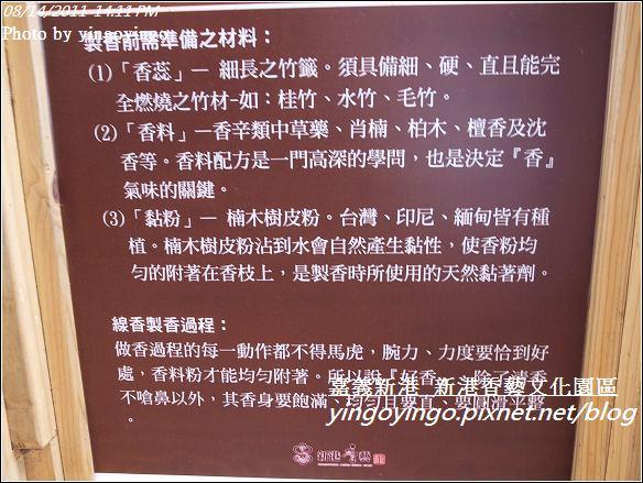 嘉義新港_新港香藝文化園區20110814_R0041492