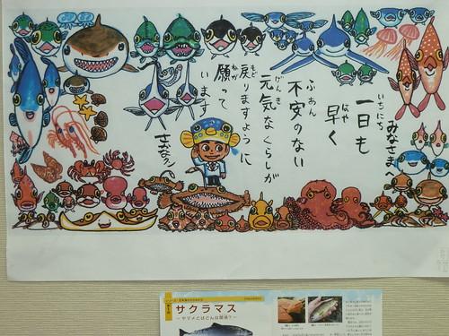 「お魚大使」さかなクン からのメッセージ