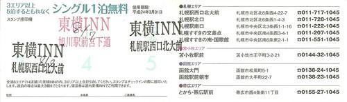 北海道限定スタンプカードキャンペーン