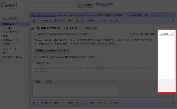 Gmail - 連絡先と古いメールをインホ?ート - n1kumeet5@gmail.com-9