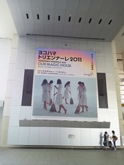 横浜トリエンナーレ2011の写真