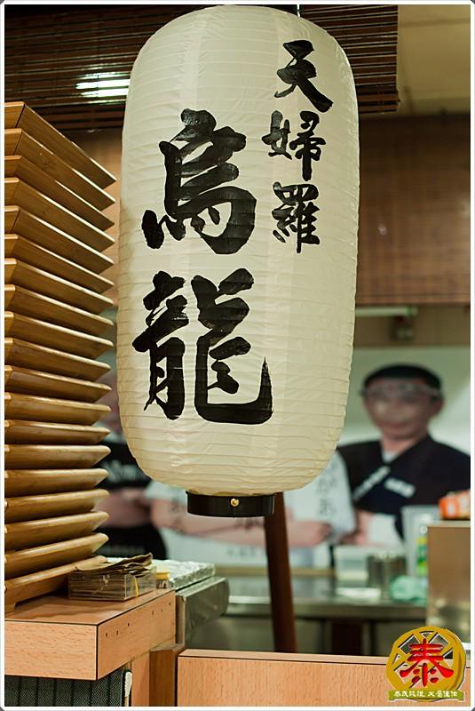 2011-08-28-天達烏龍麵 (3)
