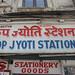 Roop Jyoti Stationery