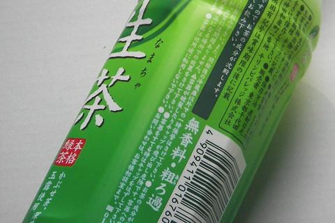 生茶は無香料路線から撤退