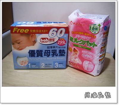 1009-防溢乳墊