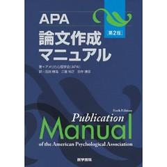 APA6thJapanese