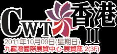 CWT-HK II