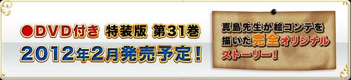 110915(2) - 由漫畫家「真島浩」構思的原創劇情OVA《魔導少年 FAIRY TAIL》將在2012年2月推出!