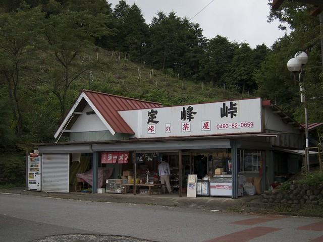 定峰峠 峠の茶屋  峠の茶屋で補給。自販機が微妙に僻地価格。 ここからさらに上って白石峠へ...