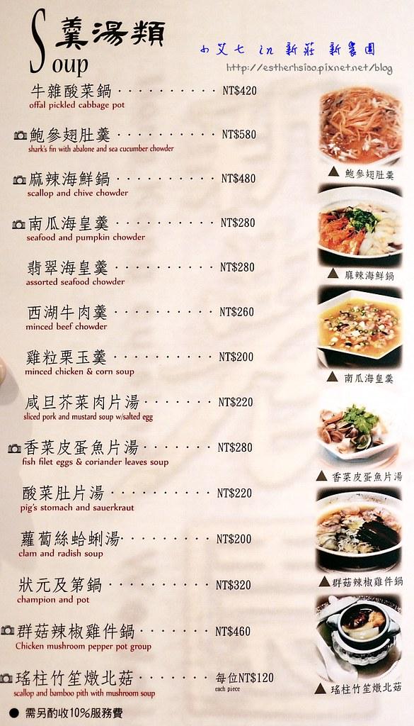21 菜單-10
