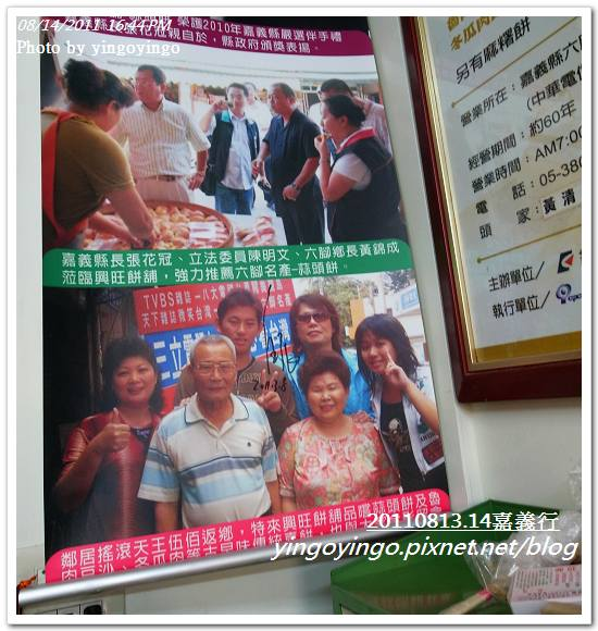 嘉義優閒之旅_興旺蒜頭餅201110814_R0041502