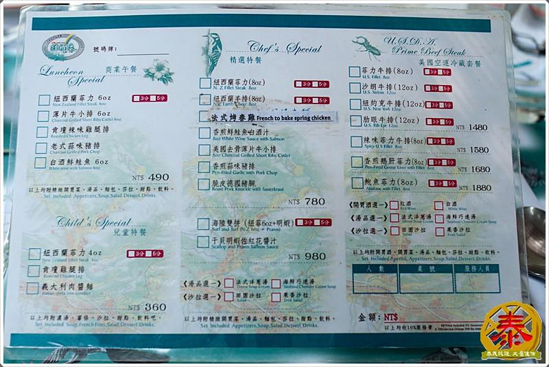 三義棕梠泉景觀餐廳a (11)