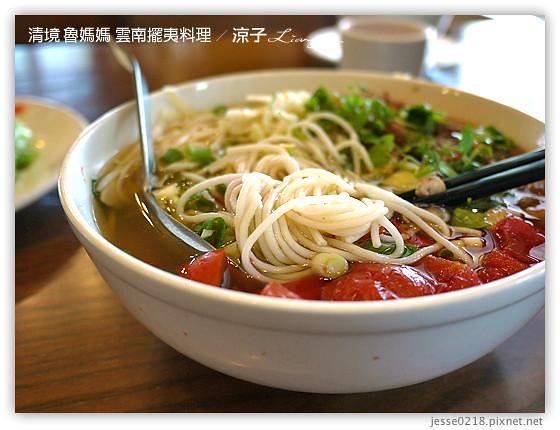 清境 魯媽媽 雲南擺夷料理 7