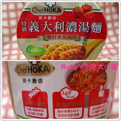 荷卡廚坊義大利濃湯麵 (10)