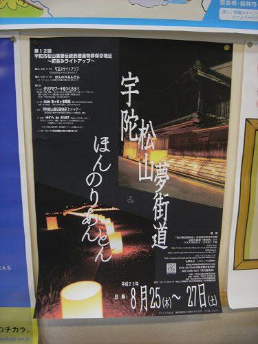宇陀松山夢街道町並みライトアップ-01