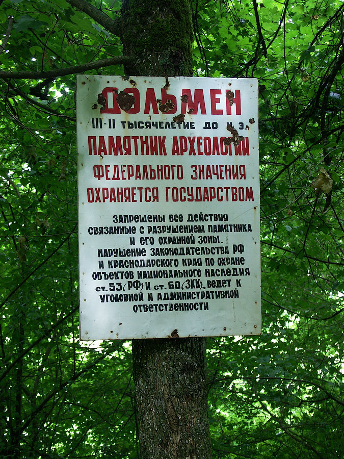 Дольмены краснодарского края - авторские путешествия Kartazon Dream