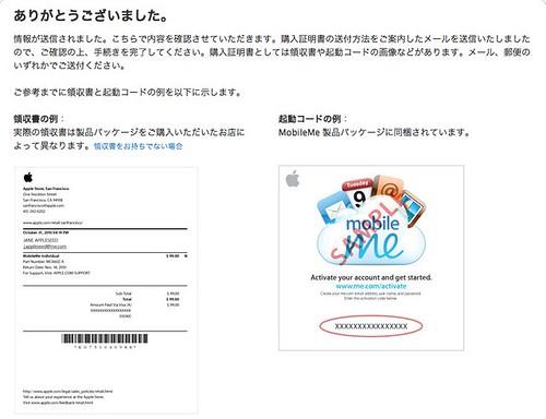 アップル - サポート - MobileMe 払い戻し手続き - ありがとうございました