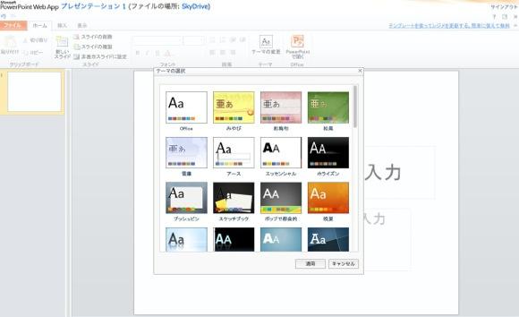 フ?レセ?ンテーション 1.pptx - Microsoft PowerPoint Web App