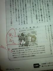 ユコびんのサイン
