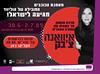 IC_Tizer (alex2go) Tags: work yossi yesh alex2go chebak