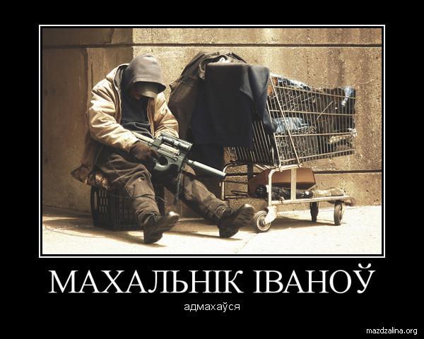 Махальнік Іваноў