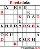 Kheda (yourdoku) Tags: india sudoku gujarat kheda yourdoku citydoku