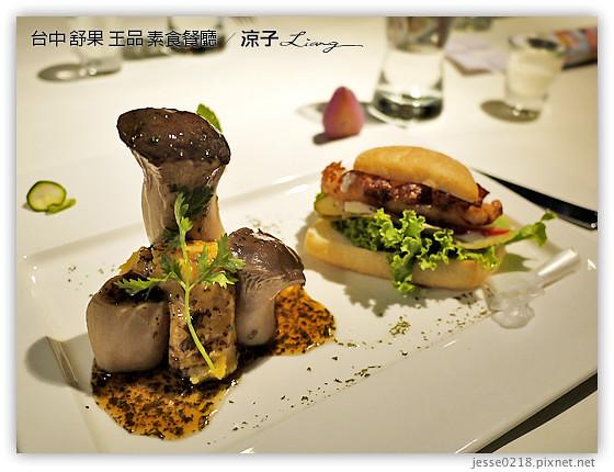 台中 舒果 王品 素食餐廳 12
