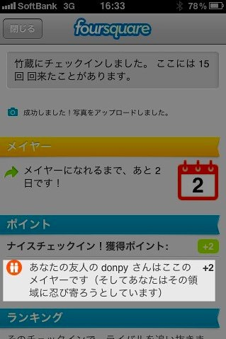 iphone_foursquare_14