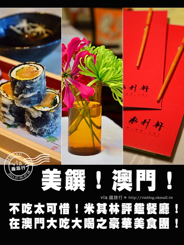 【澳門餐廳】永利酒店精彩餐廳美食第一篇~岡田日本料理