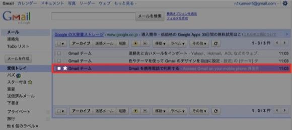 スクリーンショット 2011-08-20 12.51.31