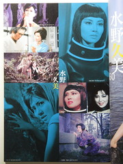 Toho Tokusatsu Actress Encyclopedia  - Kumi Mizuno (水野久美) Forever! 4