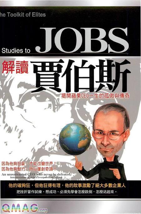 解讀賈伯斯(Steve Jobs):揭開蘋果CEO 一生的孤傲與傳奇   Qmag.org