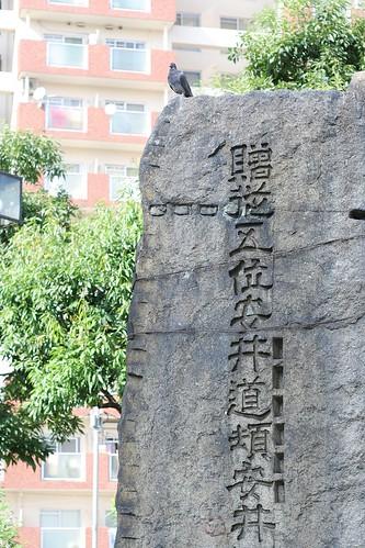石碑/stone monument