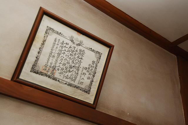 2011.09.10 台北 / 林口霧社街 / 醫護所