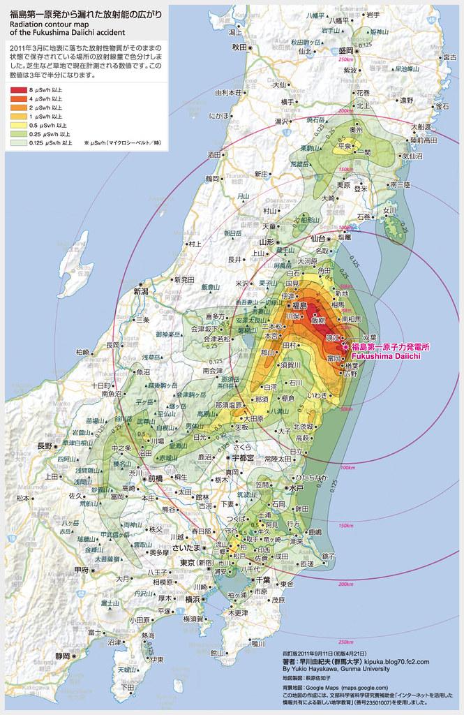 放射能汚染地図(四訂版)