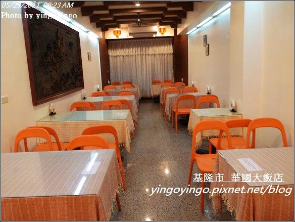 基隆市_華國大飯店20110528_R0019909