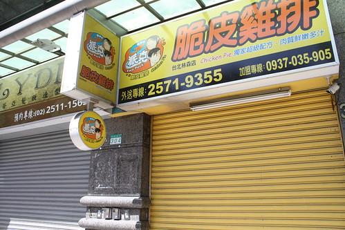 [台湾2.5] 唐揚げの店は朝早くて開いていない
