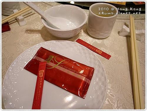 鴻星海鮮酒家 (3).JPG