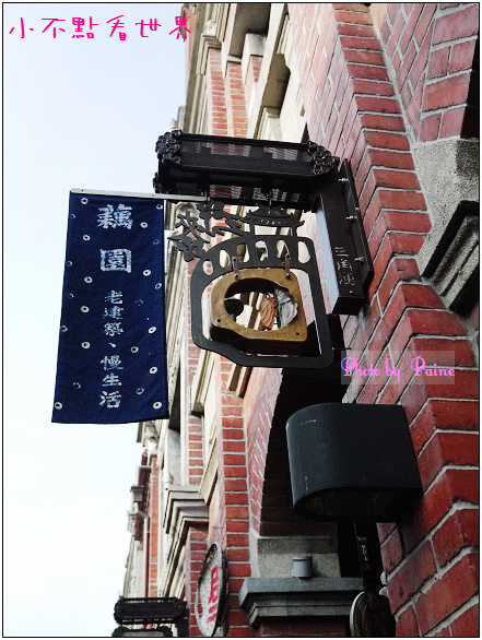 逛三峽老街 (5).JPG