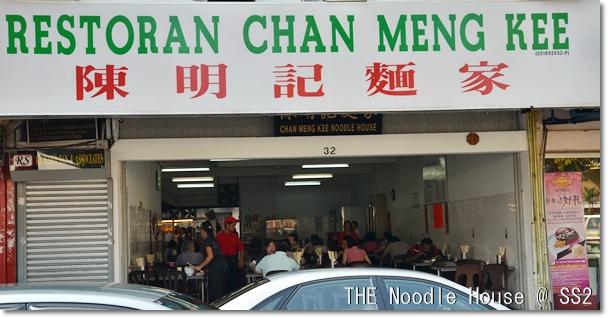 Chan Meng Kee @ SS2