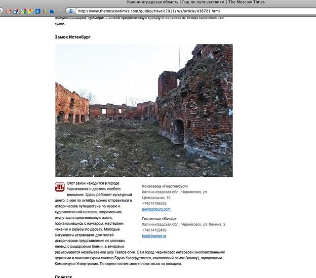 Moscow Times. Гид по России