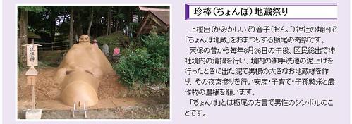 栃尾観光協会 珍棒(ちょんぼ)地蔵祭り
