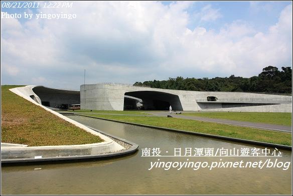 南投魚池_向山遊客中心20110821_I1347