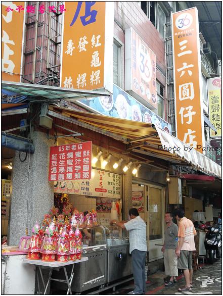 36圓仔店 (2).JPG