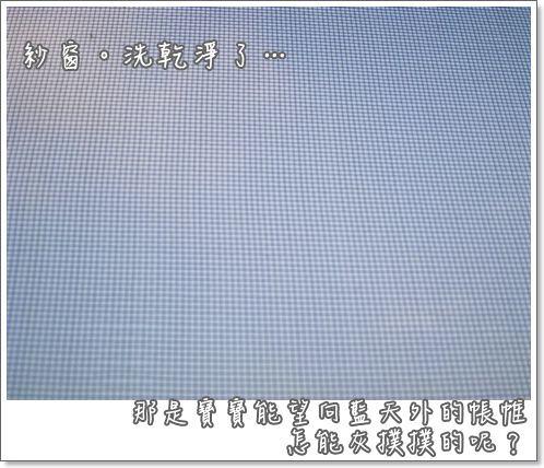 0909-紗窗