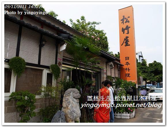 雲林斗六_松竹屋日本料理20110911_R0042181